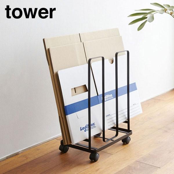 山崎実業 YAMAZAKI tower ダンボールストッカ...