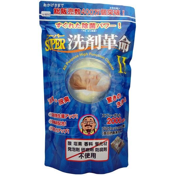 スーパー洗剤革命2 1kg