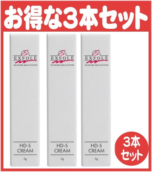 EXFOLE エクスフォーレ HD-5 ハイドロキノン高配...