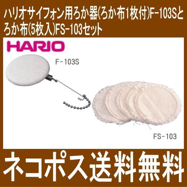 HARIO ハリオ サイフォン用ろか器 ろか布1枚付 F-...