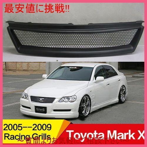 style1 トヨタマークX GRX120 フロントメッシュグ...