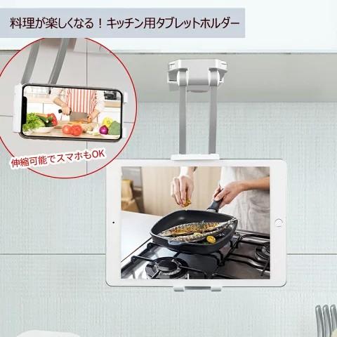 【人気急上昇中】キッチン用タブレットスタンド&...