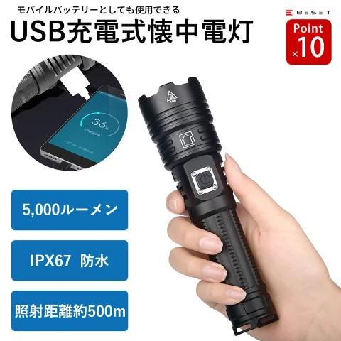 懐中電灯型モバイルバッテリー!小型 防水 USB充...