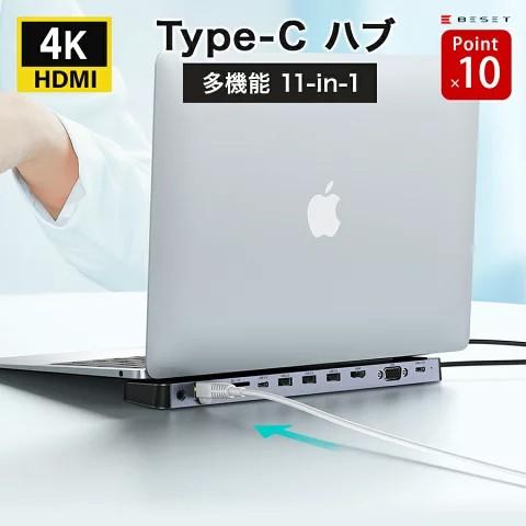 11in1 USBハブ Type-c USB3.0 電源付き hub3.1 カ...