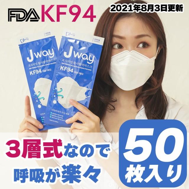 「5%還元中」【即納・国内発送】50枚 JWAY KF94マ...