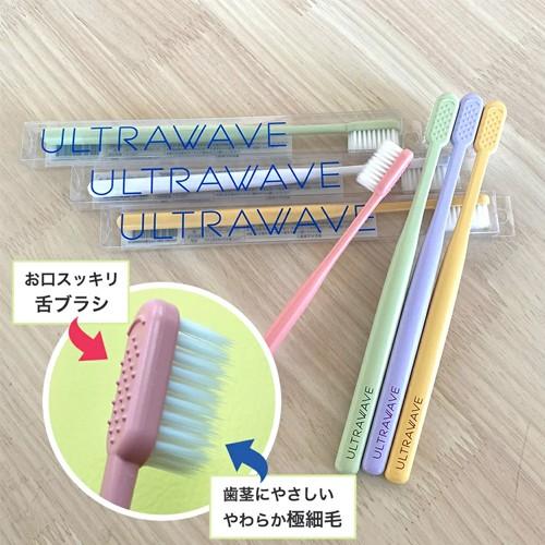 医療機器メーカーMEDIK オリジナル歯ブラシ ULTRA...