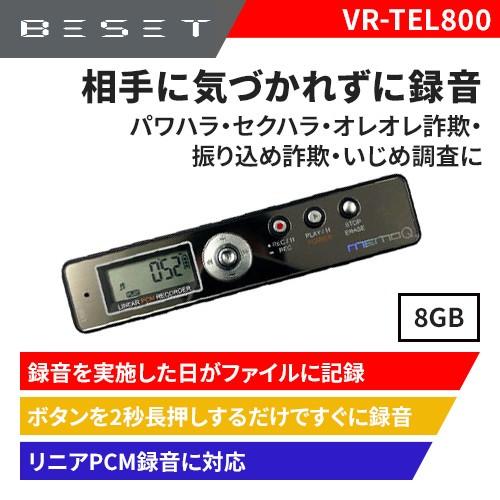MEDIK VR-TEL-800 小型ボイスレコーダー 通話録音...
