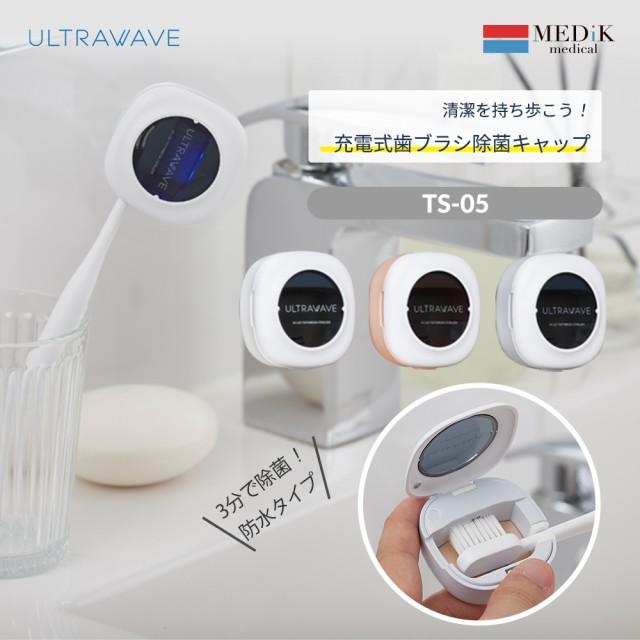 MEDIK MDK-TS05 充電式歯ブラシ除菌キャップ UV-C...