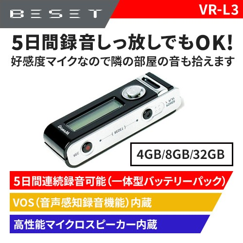 小型ボイスレコーダー 長時間録音 icレコーダー ...