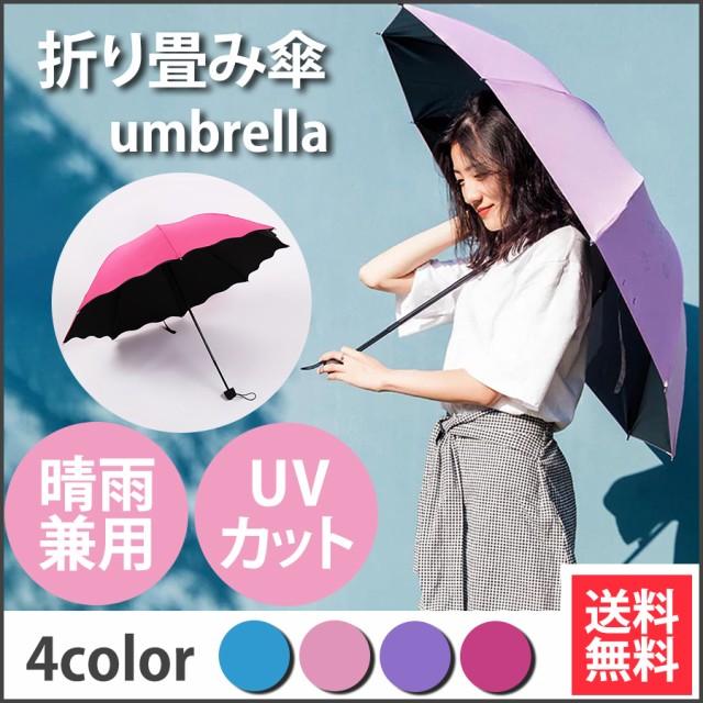 折りたたみ傘 レディース かさ 傘 日傘 携帯用 雨...