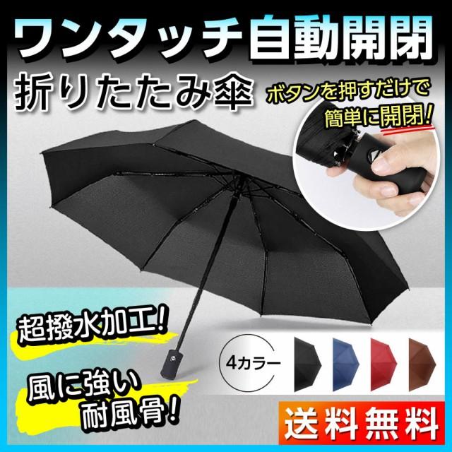 折りたたみ傘 傘 カサ かさ メンズ レディース ワ...