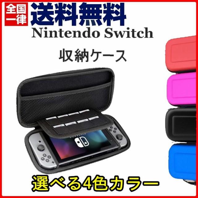 送料無料 Nintendo Switchケース ハードケース ス...