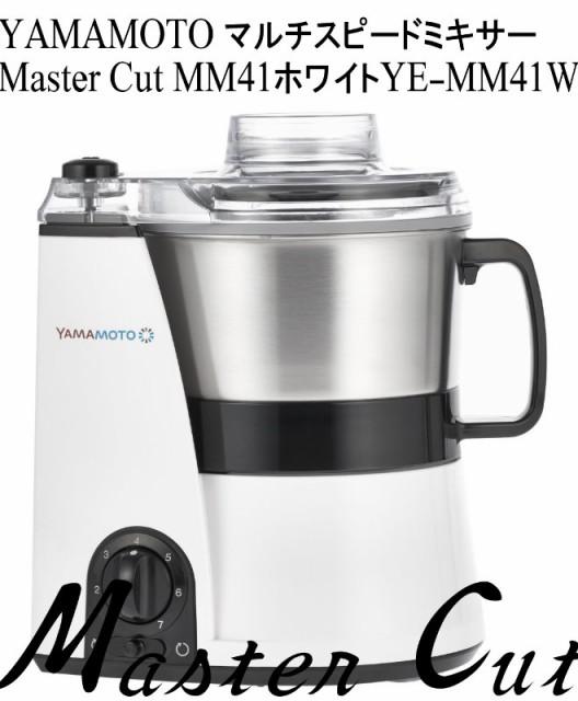 YAMAMOTO マルチスピードミキサー Master Cut MM4...
