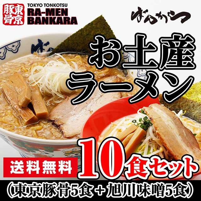 お土産ラーメン(東京豚骨5食+旭川味噌5食)10食...