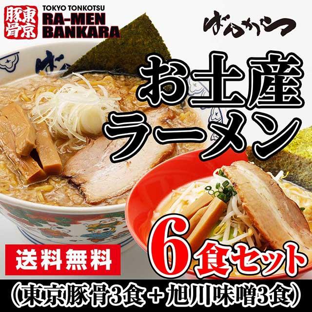 お土産ラーメン(東京豚骨3食+旭川味噌3食)6食/...
