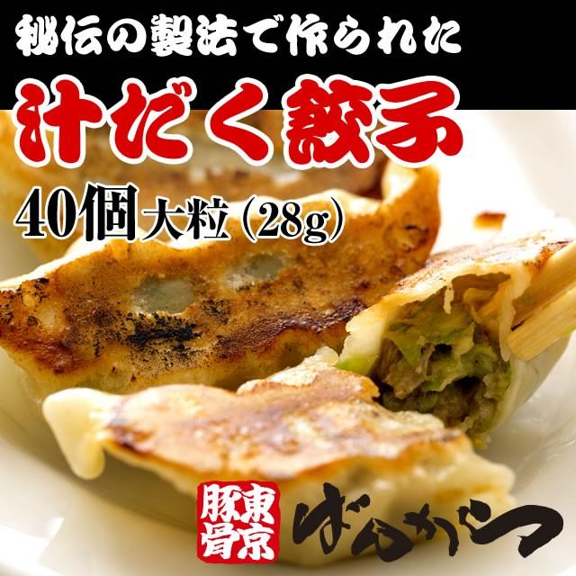 汁だく餃子(大粒28g)40個入り ばんからの肉汁...