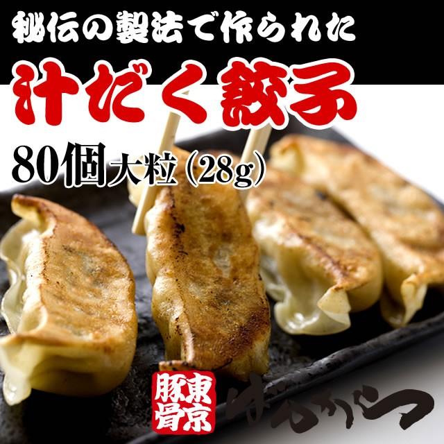 汁だく餃子(大粒28g)80個入り ばんからの肉汁...