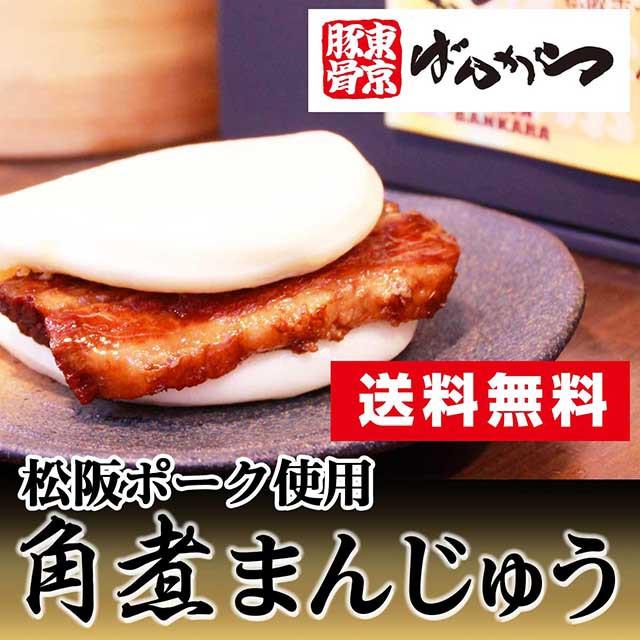 ばんから 松阪ポーク角煮まんじゅう10個入り/レビ...