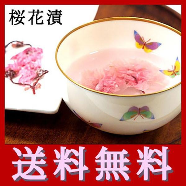 桜花漬 ( 桜の花 塩漬け )  50g袋入り 桜茶 さくら茶 送料無料 メール便 ポイント消化
