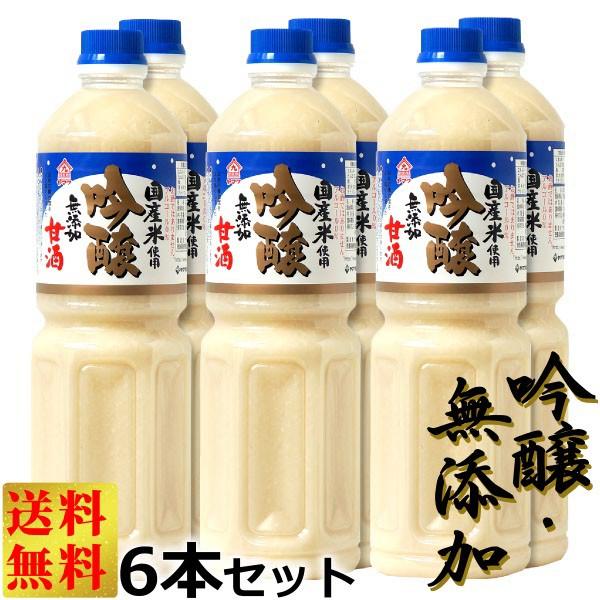 無添加 吟醸 あま酒 甘酒 1L×6本 送料無料 ノンアルコール 砂糖不使用 ストレート