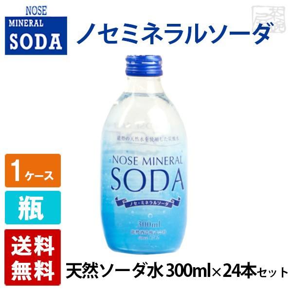 ノセミネラルソーダ 300ml 24本 1ケース 炭酸水 ...