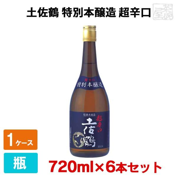 土佐鶴 特別本醸造 超辛口 720ml 6本セット 土佐...