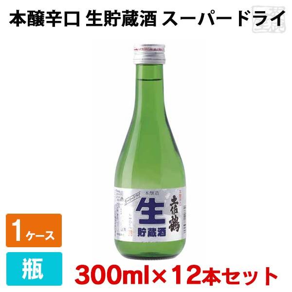 土佐鶴 本醸辛口 生貯蔵酒 スーパードライ 300ml ...