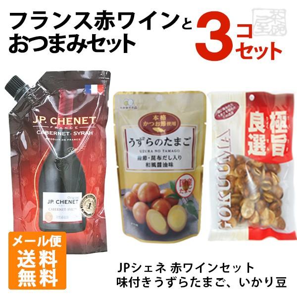【送料無料】フランス赤ワイン JPシェネと味付う...
