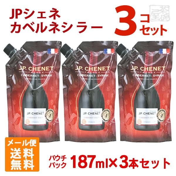 【送料無料】 フランスワイン JPシェネ カベルネ...