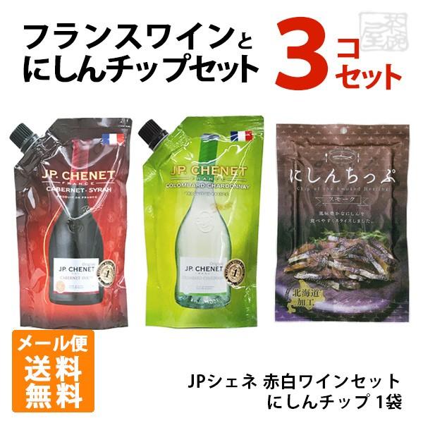 【送料無料】フランス赤白ワイン JPシェネとにし...