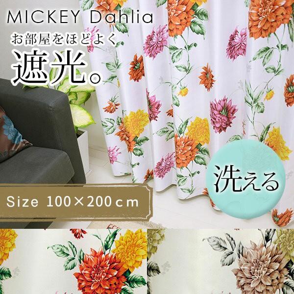 既製 カーテン ミッキー ダリア 幅 100×丈 200 c...