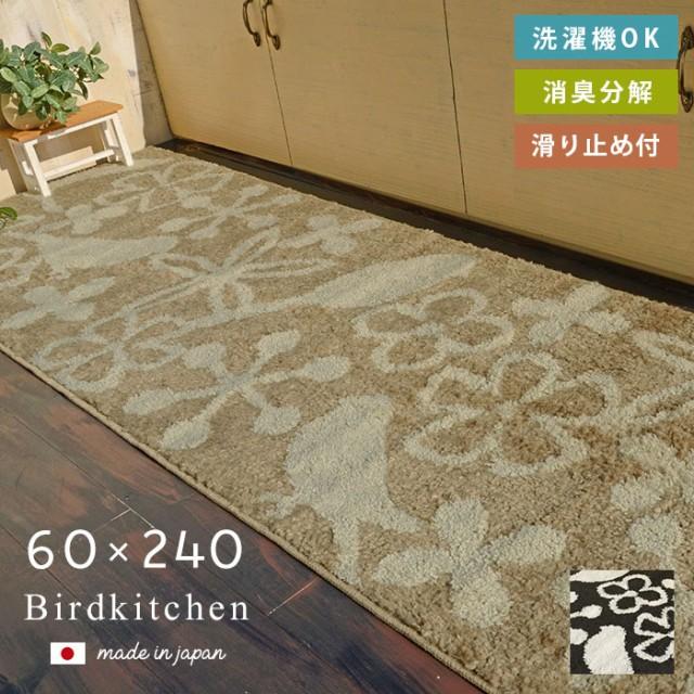 キッチンマット バードキッチン 60×240 cm 洗え...