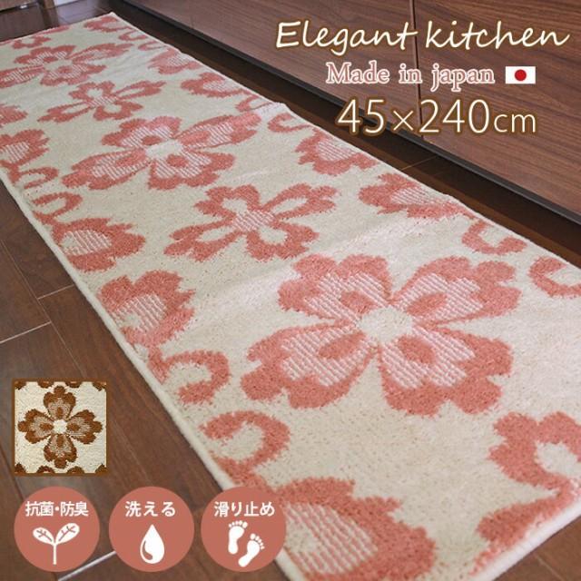 キッチンマット エレガントキッチン 45×240 cm ...