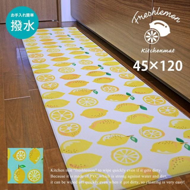 キッチンマット フレッシュレモン 45×120 cm PVC...