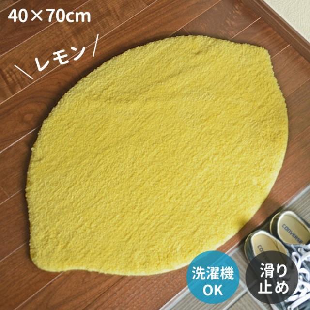 玄関マット レモン 40×70 cm 洗える 滑り止め 変...