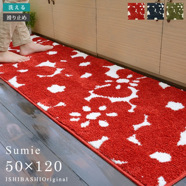 キッチンマット スーミー 50×120 cm 洗える 滑り...