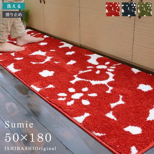 キッチンマット スーミー 50×180 cm 洗える 滑り...