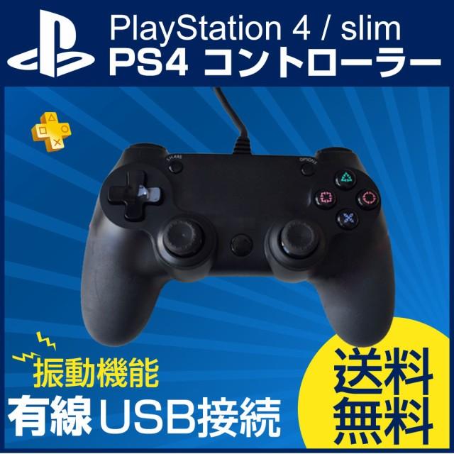 PS4 コントローラー バージョン5.53対応 有線 DOU...