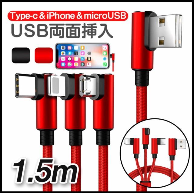 3in1充電ケーブル L字型 マルチ充電ケーブル 急速...