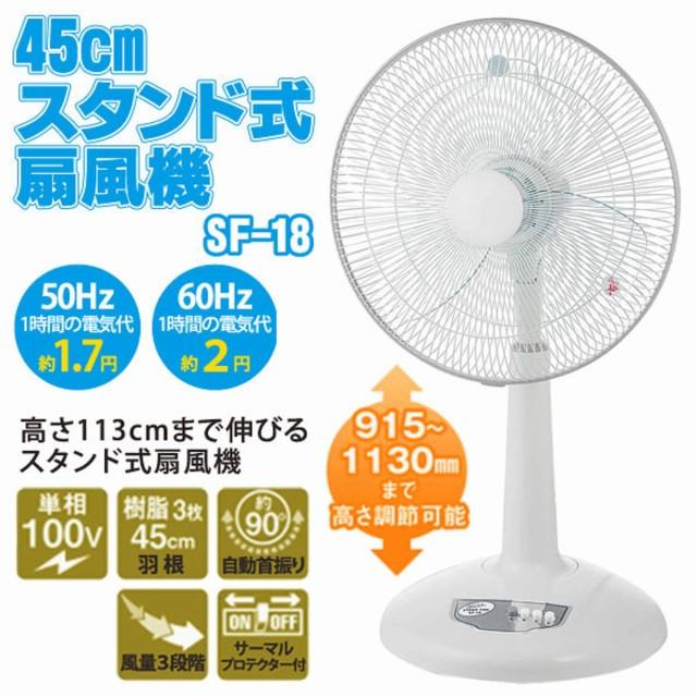 45cm スタンド式扇風機 SF-18(1個入)