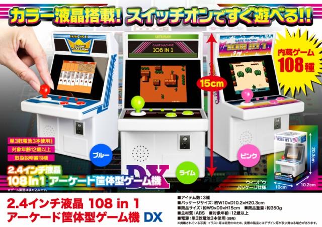 2.4インチ液晶 108in1 アーケード筺体型ゲーム...