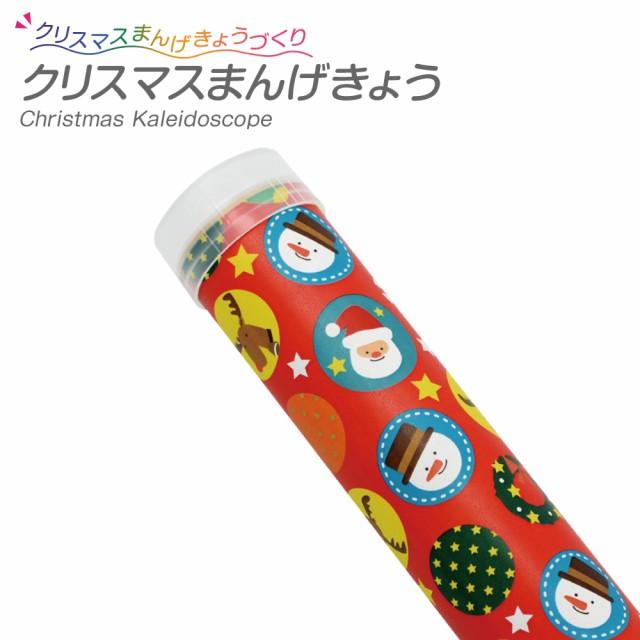 クリスマスまんげきょう 万華鏡キット