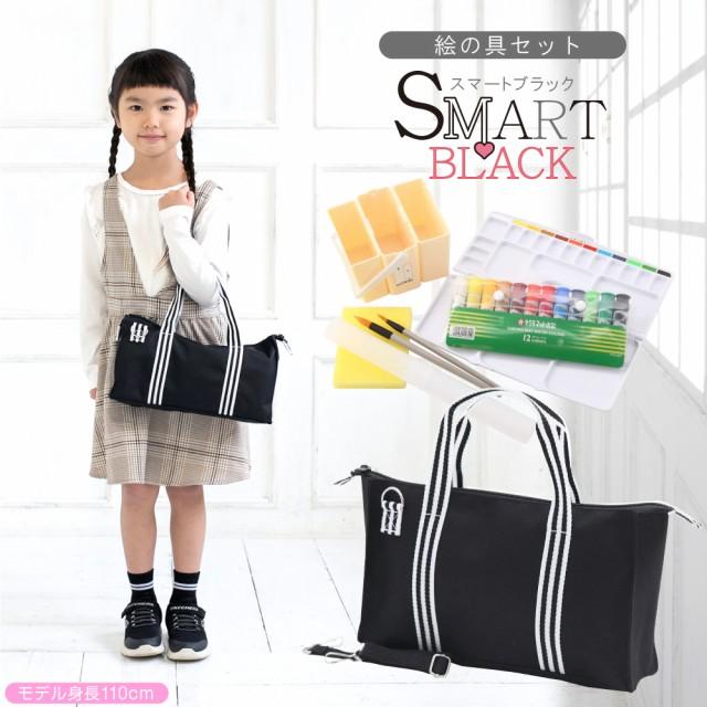 絵の具セット SMART コンパクト ブラック <小学...