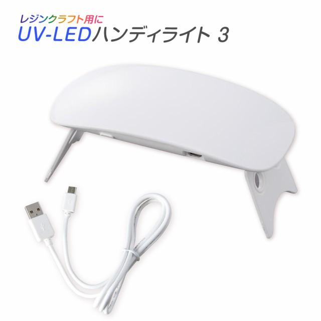 PADICO(パジコ) UV-LED ハンディライト 403266