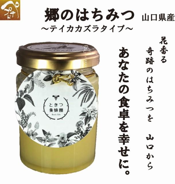 【郷(さと)のはちみつ】〜テイカカズラタイプ〜...