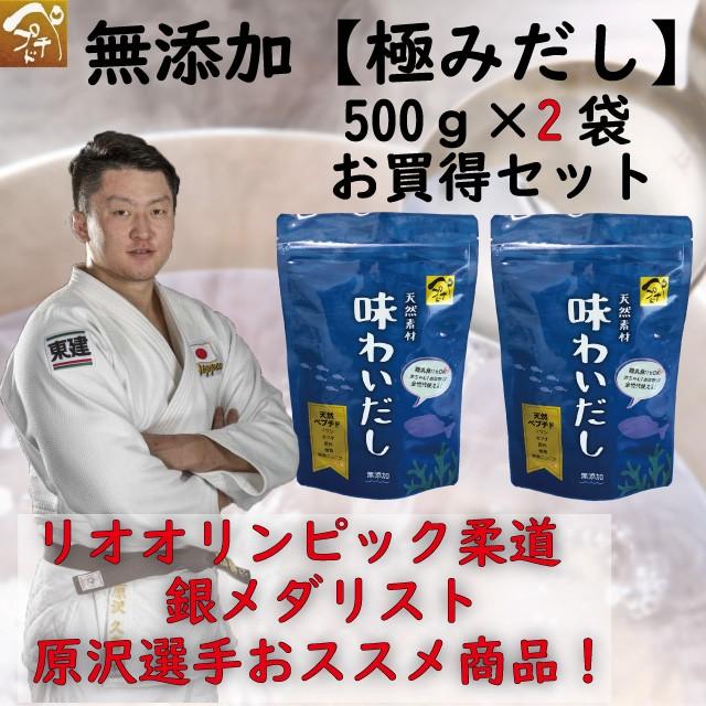 味わいだし500g×2袋お買得セット【塩・化学調味...