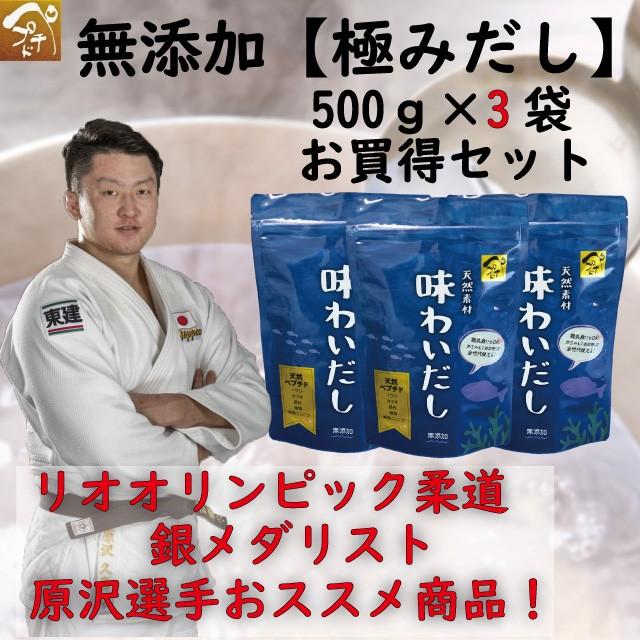 味わいだし500g×3袋お買得セット【塩・化学調味...