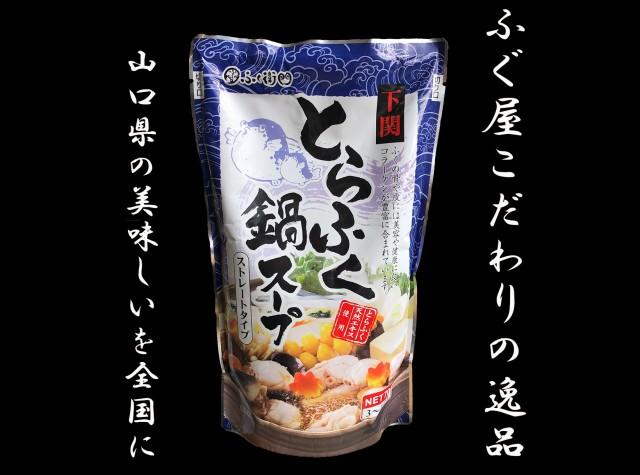 【国産】とらふく鍋スープ(ストレートタイプ)70...