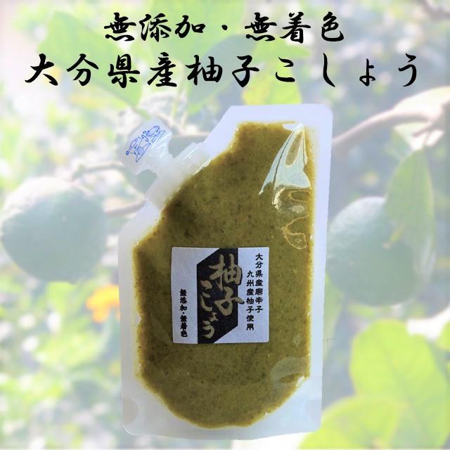 【国産 大分県産 柚子胡椒 80g入】 無添加・無着...