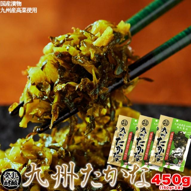 九州たかな450g(150g×3) 宮崎・鹿児島県産高菜使...